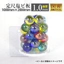 【国産 塩ビ板】 1000mm×2000mm カラー:透明(K-500...