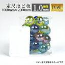 【国産 塩ビ板】 1000mm×2000mm カラー:白(K-5830...