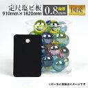 塩ビ板 910mm×1820mm カラー:黒(K-5930) 厚み:0...