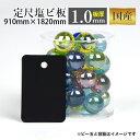 【国産 塩ビ板】 910mm×1820mm カラー:黒(K-5930)...