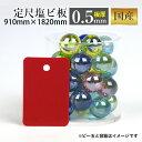 【国産 塩ビ板】 910mm×1820mm カラー:赤(K-5130)...