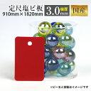 塩ビ板 910mm×1820mm カラー:赤(K-5130) 厚み:3...