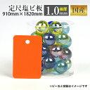 【国産 塩ビ板】 910mm×1820mm カラー:オレンジ(K-52...