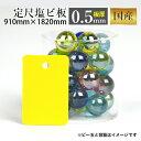 【国産 塩ビ板】 910mm×1820mm カラー:黄色(K-5330...