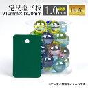 【国産 塩ビ板】 910mm×1820mm カラー:草 緑(K-543...