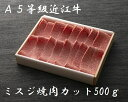 【A5等級近江牛】ミスジ焼肉カット500g