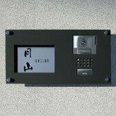 Order Made表札 インターホンカバー表札 カラー仕上げ「彩々」αシリーズ アルミ+ステンレス製 インターホンをドレスアップする為の表札です。各種インターホンメーカー対応。 表札工房あかりオリジナルの表札です。対象:戸建。 [送料無料]