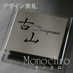 ランキング1位受賞多数 高品質表札です。『表札』【モノクロ】(ステンレス製)【送料無料】(表札…