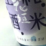 花垣純米生酒720ml
