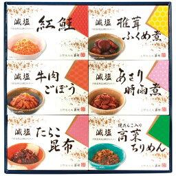 減塩佃煮・惣菜詰合せ AG-35 4268-036 AG-35 7988900 Y_KO_ap 美味しさをそのままに、塩分を当社比25%カットした佃煮・惣菜の詰め合せです。 母の日 父の日 プレゼント ギフト 贈り物