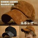 本革レザーキャップ帽子野球帽メンズ7998482【ALI】■05161006