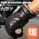 超暖!内ボア手袋メンズ7998031グローブバイク【ALI】■05161130