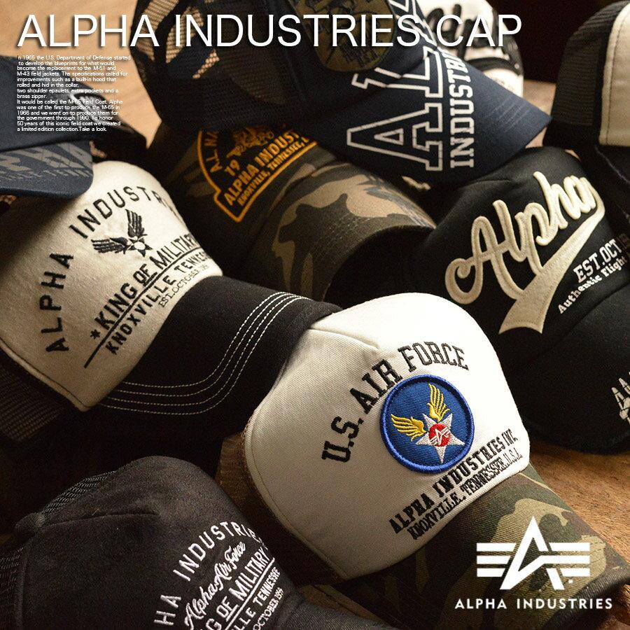 Alpha Industries アルファ・インダストリーズ メッシュキャップ 帽子 メンズ レディース【GAL】【あす楽対応】【H-CP】■05150805【P10】【170401cu-al】