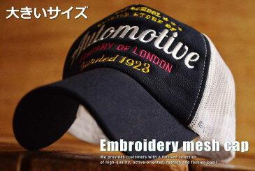 大きいサイズ Automotive メッシュキャップ メンズ アメカジ キャップ 帽子 ロゴ刺繍 BIG-107【GRI】■050924