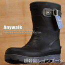 Anywalk軽量防滑防水レインブーツブーツ長靴シューズメンズ17080■180131