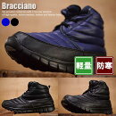 Bracciano防寒超軽量ミッドカット中綿ブーツスニーカーシューズ靴メンズBR7386■171215
