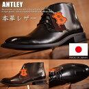 買わなきゃ損日本製送料無料ANTLEYアントレー本革レザーレザーチャッカーブーツビジネスシューズフォーマルドレスカジュアルビジカジブーツシューズ靴メンズ3766■180313
