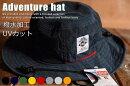 送料無料撥水UVカットアドベンチャーハットH-051サファリハット帽子メンズレディース夏フェスアウトドア釣り登山キャンプ180530