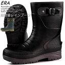 レインブーツ ブーツ メンズ 長靴 送料無料 ERA 軽量