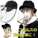 【速攻配達送料無料】ウイルス対策キャップ帽子メンズレディースバケットハットメッシュキャップローキャップハット飛散防止花粉マスク送料無料7990767