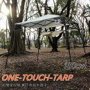タープテント180cm送料無料テント簡易テントUVカット紫外線カット日焼け対策防水軽量簡単セットコンパクト収納おしゃれ防災グッズT-001