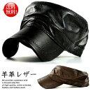 送料無料本革レザーワークキャップキャップ帽子メンズシープレザー羊革7991005ブラックブラウン黒茶190108