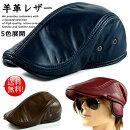 本革レザーハンチング帽子メンズ送料無料キャップ大きいサイズ羊革シープレザーハンチングキャップ皮製7991007