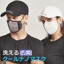 【抗菌で涼しいナノマスク】マスク冷感マスクマスク冷感洗えるマスククールマスク紐の長さ調節可能UVカット送料無料NEK7990454ホワイトブラック黒白