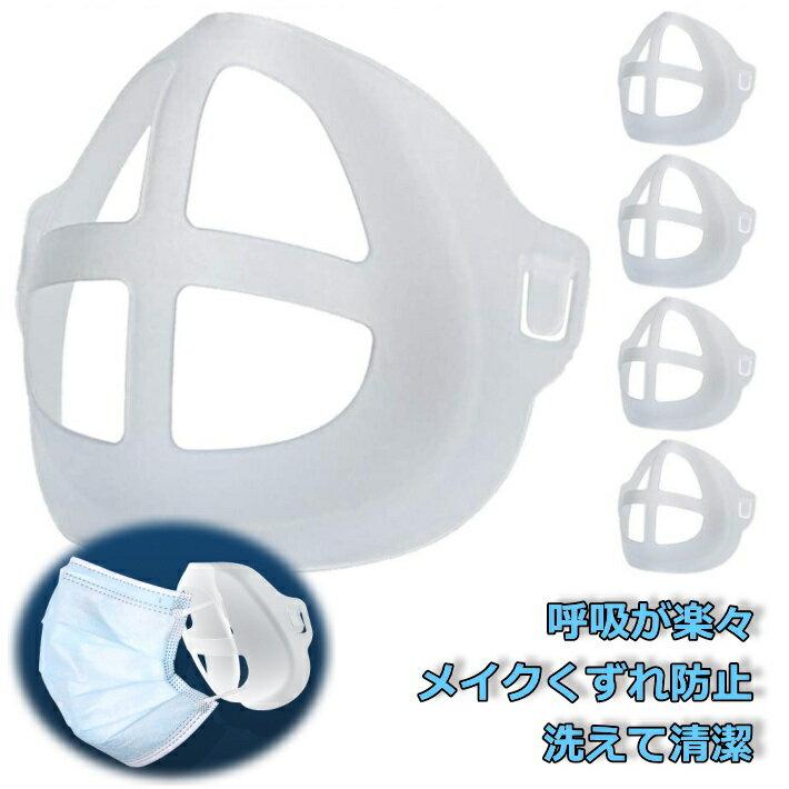 マウスシールド【5個セット 速攻配達】マスク ブラケット フレーム 呼吸が楽々 化粧崩れ防止 暑さ対策 冷感 マスク 蒸れ防止 熱軽減 夏用 洗える カラーマスク用 織布マスク用 布マスク用 在庫有り マスクブラケットフレーム 7990479
