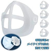 【5個セット 速攻配達】マスク ブラケット フレーム 呼吸が楽々 化粧崩れ防止 暑さ対策 冷感 マスク 蒸れ防止 熱軽減 夏用 洗える カラーマスク用 織布マスク用 布マスク用 在庫有り マスクブラケットフレーム 7990479