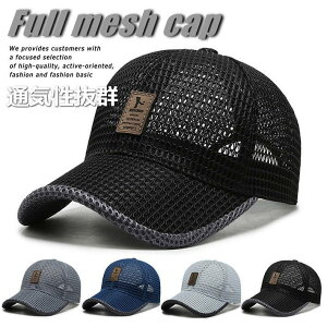 【通気性抜群】メッシュキャップ 帽子 キャップ メンズ レディース ゴルフキャップ 熱中対策