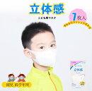 マスク子供用7枚入り園児低学年用立体3Dマスク三層構造こども用小サイズ無地超快適通学ウイルス対策PM2.5対応7990632