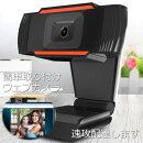 【在庫ありあす楽速攻配達】ウェブカメラWEBカメラマイク内蔵在宅ワークテレワークリモートワークPCカメラパソコンビデオ通話角度調整可能角度調整ビデオ会議web会議会議在宅勤務zoomSkype上下回転ドライバー不要1280*720P