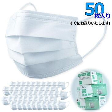 【あす楽 在庫あり 送料無料】マスク 在庫あり 使い捨てマスク 50枚 ホワイト 白 お徳用 ふつうサイズ 99%カット ウイルス対策 風邪 花粉 PM2.5 3層構造 白マスク 使い捨てマスク 7990698 ホワイト