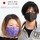 マスクマスク在庫ありマスク日本製洗えるマスク布マスク送料無料洗えるマスク日本製手作りマスクNEK7990700