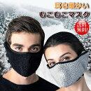 【速攻配達】マスク送料無料ボアイヤーマフ防寒冬耳あてメンズレディース洗えるマスク4色展開NEK7990305