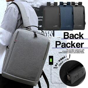 【速攻配達 送料無料】多機能 リュック メンズ レディース USBポート付き リュックサック 撥水 ipad ノートパソコン デイパック バックパック 送料無料 7990373