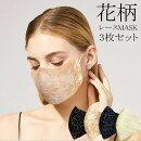 【刺繍で魅せる】レースマスクマスク送料無料洗える刺繍レース3枚セット美人マスク新作花柄MB7990380