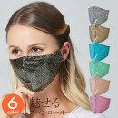 【キラキラおしゃれ】マスクスパンコールレディースデコレーションマスク新作6色展開MB7990382