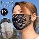 【17柄展開】レースマスクマスク洗えるレディースレース美人マスクエレガントゴージャス新作MB7990384
