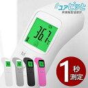 【速攻配達】温度計 体温計 非接触 非接触型温度計 赤外線温