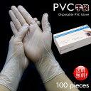訳あり 使い捨て手袋 PVC手袋 手袋 丈夫なPVC素材 半...
