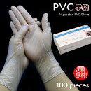 あす楽ニトリル手袋使い捨て手袋半透明S/M/L1箱100枚入り業務用7990621