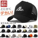 【とにかくデカい!】大きいサイズキャップメッシュキャップ送料無料大きめビッグサイズBIGSIZE7988215ワークキャップバケットハット帽子メンズ全39カラー