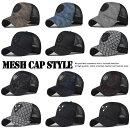 【どれでも均一価格】メッシュキャップキャップ帽子7988238メンズレディースおしゃれプチギフトプレゼント送料無料
