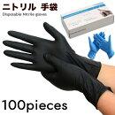 訳ありニトリル手袋送料無料100枚パウダーフリーパウダーなしニトリルゴム手袋使い捨てS/M/Lブラック黒クロ左右兼用粉なしアウトレット7990410