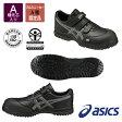 ≪送料無料≫ASICS アシックス FIS_52S 安全靴 メンズ レディース 【OTA】【1212sh】 【Y_KO】【shsai】