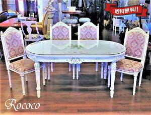 ヨーロピアン ダイニングテーブル 5点セット 4人掛け 165cm 送料無料 開梱設置付 楕円型 白 ホワイト × ピンク ロココ調 ダイニングテーブルセット 4人 食卓 テーブル セット チェア 猫脚 アン