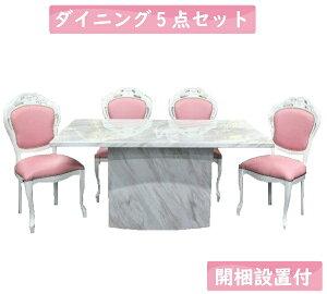大理石 ダイニングテーブル 5点セット 150 4人掛け 一本脚 ホワイト× ピンク チェア 猫脚 イタリア製 VIOLETTA  ダイニングセット 食卓5点セット マーブル 白 白家具 ロマンチック 姫 アンティー