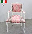 ダイニングチェア肘付きおしゃれ木製ホワイトピンクダマスク柄イタリア製家具完成品アームチェア椅子猫脚いす猫足チェア白家具アンティーククラシックロココ調姫系家具